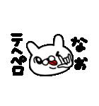 なおちゃん専用名前スタンプ(個別スタンプ:27)