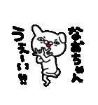 なおちゃん専用名前スタンプ(個別スタンプ:37)