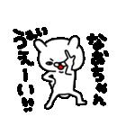 なおちゃん専用名前スタンプ(個別スタンプ:38)