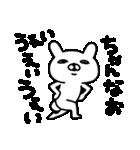 なおちゃん専用名前スタンプ(個別スタンプ:39)