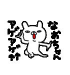 なおちゃん専用名前スタンプ(個別スタンプ:40)