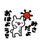 みさちゃん専用名前スタンプ(個別スタンプ:01)