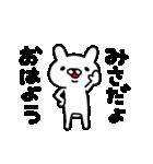 みさちゃん専用名前スタンプ(個別スタンプ:03)