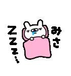 みさちゃん専用名前スタンプ(個別スタンプ:04)