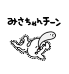 みさちゃん専用名前スタンプ(個別スタンプ:05)