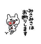 みさちゃん専用名前スタンプ(個別スタンプ:08)