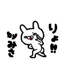 みさちゃん専用名前スタンプ(個別スタンプ:09)
