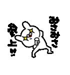 みさちゃん専用名前スタンプ(個別スタンプ:18)