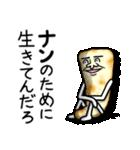 ナン原さん(個別スタンプ:08)