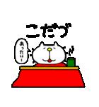 みちのくねこ 春夏秋冬「冬」(個別スタンプ:18)