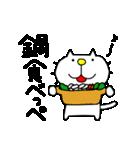 みちのくねこ 春夏秋冬「冬」(個別スタンプ:23)