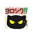 黒猫のジャガー(個別スタンプ:3)