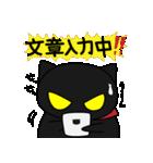 黒猫のジャガー(個別スタンプ:4)