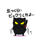 黒猫のジャガー(個別スタンプ:8)