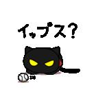 黒猫のジャガー(個別スタンプ:13)