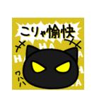 黒猫のジャガー(個別スタンプ:28)