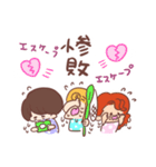 ♥婚カツまいご♥(個別スタンプ:16)