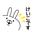 けいこ専用の名前うさぎ(個別スタンプ:01)