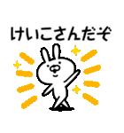 けいこ専用の名前うさぎ(個別スタンプ:03)