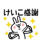 けいこ専用の名前うさぎ(個別スタンプ:05)