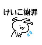 けいこ専用の名前うさぎ(個別スタンプ:07)