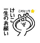 けいこ専用の名前うさぎ(個別スタンプ:08)