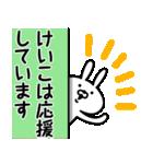 けいこ専用の名前うさぎ(個別スタンプ:09)