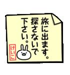 けいこ専用の名前うさぎ(個別スタンプ:20)