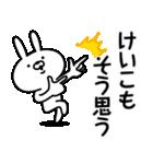 けいこ専用の名前うさぎ(個別スタンプ:21)