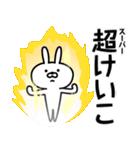 けいこ専用の名前うさぎ(個別スタンプ:39)