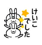 けいこ専用の名前うさぎ(個別スタンプ:40)