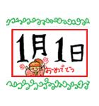 毎年用のお正月スタンプ2(個別スタンプ:11)