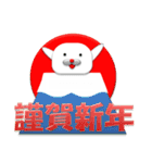 赤鼻のアザラシ(クリスマス&正月:年末年始)(個別スタンプ:04)