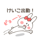 けいこさん専用スタンプ(個別スタンプ:03)