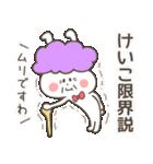 けいこさん専用スタンプ(個別スタンプ:05)