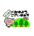 ちょ~便利![あけみ]のスタンプ!(個別スタンプ:01)