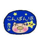 ちょ~便利![あけみ]のスタンプ!(個別スタンプ:03)