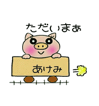 ちょ~便利![あけみ]のスタンプ!(個別スタンプ:07)