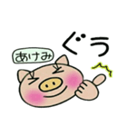 ちょ~便利![あけみ]のスタンプ!(個別スタンプ:11)