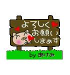 ちょ~便利![あけみ]のスタンプ!(個別スタンプ:14)