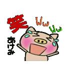 ちょ~便利![あけみ]のスタンプ!(個別スタンプ:18)