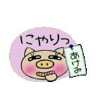 ちょ~便利![あけみ]のスタンプ!(個別スタンプ:19)