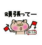 ちょ~便利![あけみ]のスタンプ!(個別スタンプ:20)