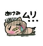 ちょ~便利![あけみ]のスタンプ!(個別スタンプ:23)