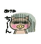 ちょ~便利![あけみ]のスタンプ!(個別スタンプ:26)