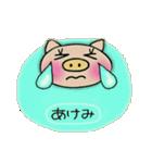 ちょ~便利![あけみ]のスタンプ!(個別スタンプ:27)