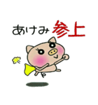ちょ~便利![あけみ]のスタンプ!(個別スタンプ:32)