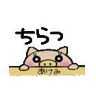 ちょ~便利![あけみ]のスタンプ!(個別スタンプ:33)