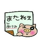 ちょ~便利![あけみ]のスタンプ!(個別スタンプ:40)
