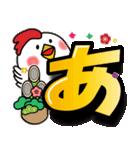 お正月の超でか文字スタンプ(2017年賀状)(個別スタンプ:01)